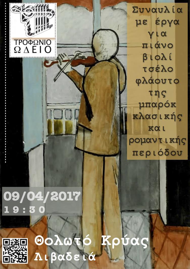 ΣΥΝΑΥΛΙΑ ΚΛΑΣΙΚΗΣ ΜΟΥΣΙΚΗΣ
