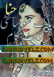 Free Download PDF Monthly Hina Digest November 2015