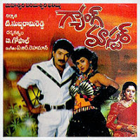 Gang Master Old Telugu Movie Songs