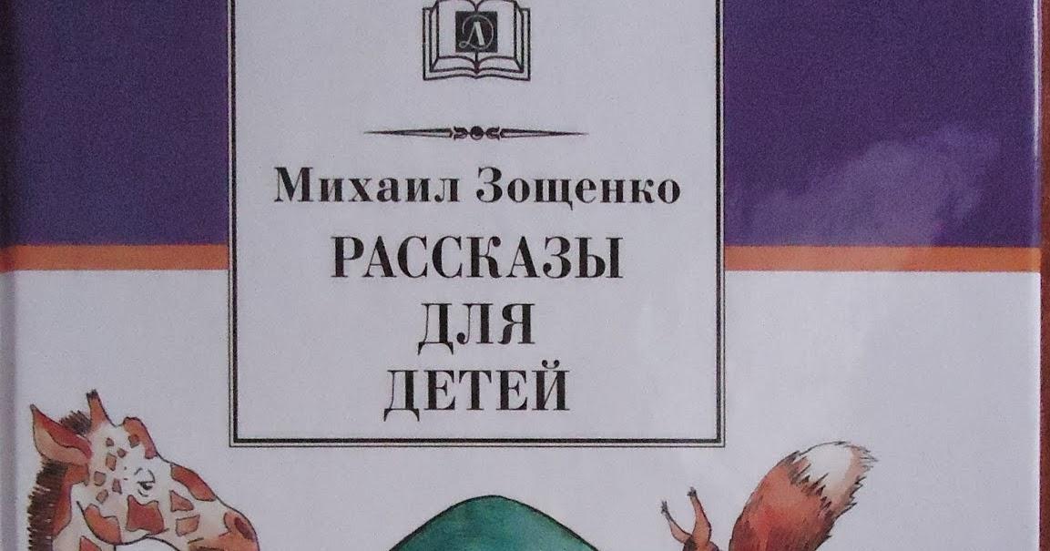 рассказы м зощенко 4 класс слушать