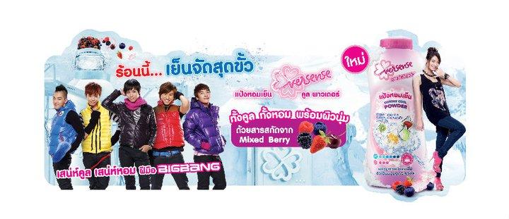 Big Bang endorses Eversense Cooling Powder from Thailand