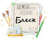 """ЭЛЕМЕНТарное задание """"Блеск"""" до 15.02"""