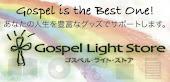 ゴスペル・ライト・ストア