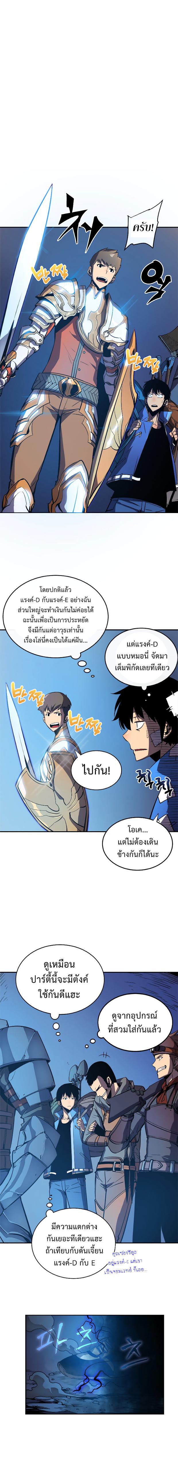 Solo Leveling ตอนที่ 19 TH แปลไทย