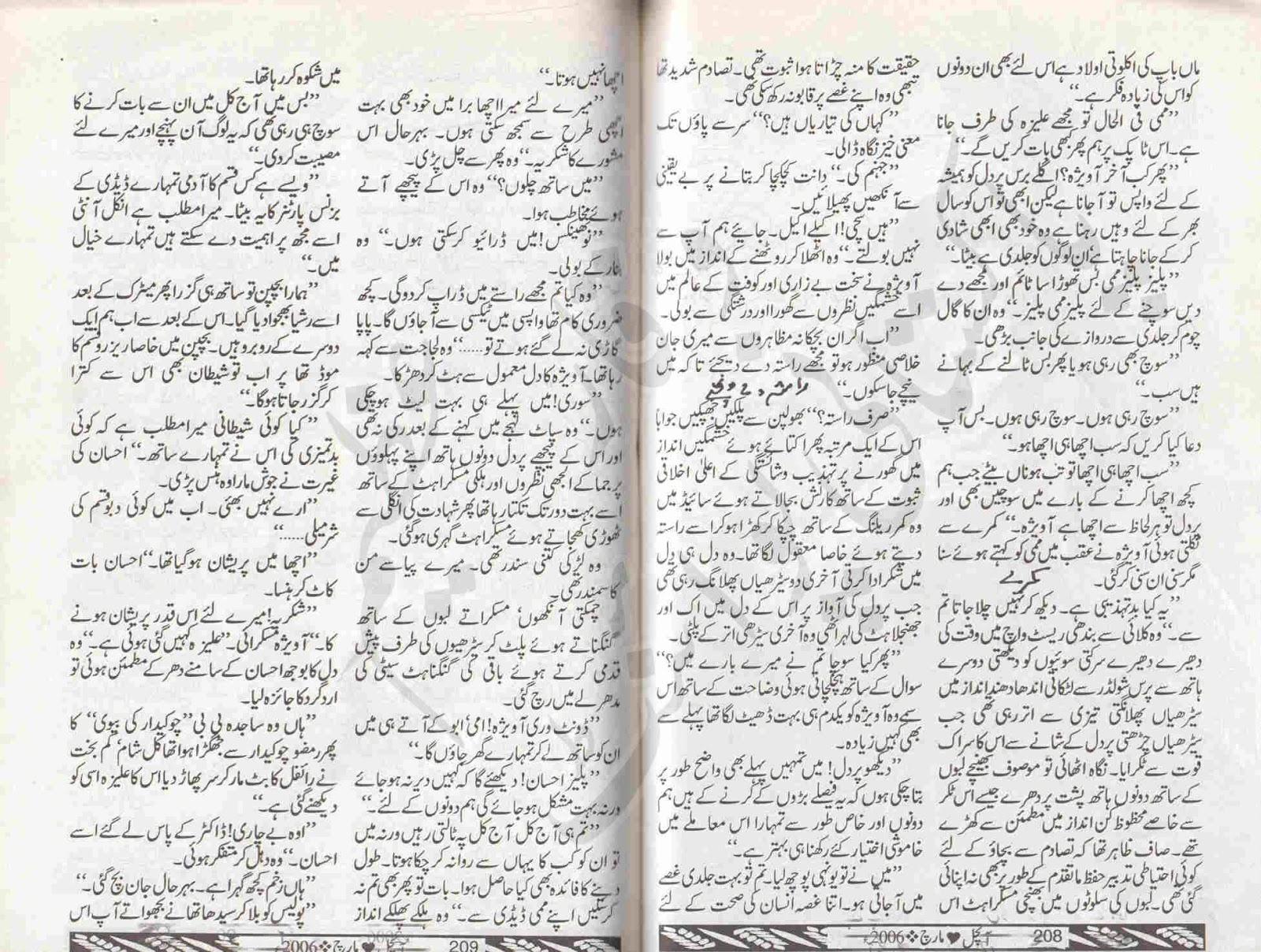 kitab dost koi dil ke khail deakhay novel by syeda gul
