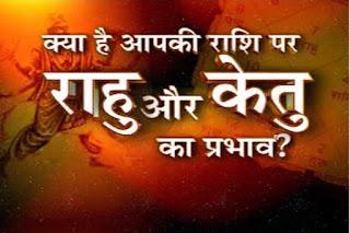 Know-your-horoscope-Rahu-and-architectural-defects-relations-जानिए आपकी जन्म कुंडली के राहु और वास्तु दोष का सम्बन्ध