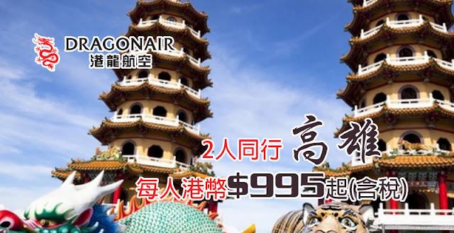 港龍出手喇!港龍 香港飛高雄都唔洗HK$1,000,11月前出發。