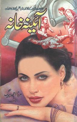 Aina Khana By Mirza Amjad Baig (Advocate)