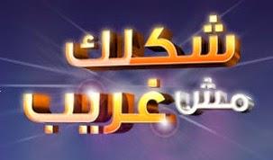 موعد وتوقيت عرض برنامج شكلك مش غريب على قناة MBC و MBC4