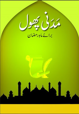 Madani Phool Braey Ramazan pdf in Urdu