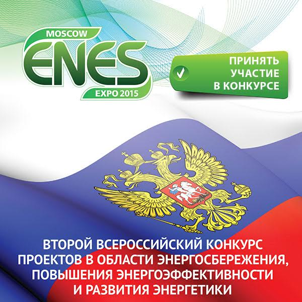 Конкурс реализованных проектов по энергосбережению
