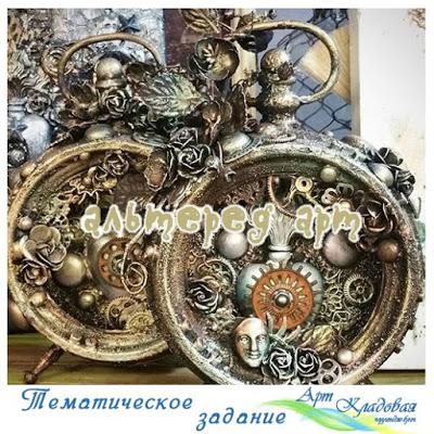 """ТЗ: """"Альтеред арт"""" до 24/09"""