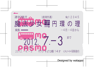 魔法少女~円環の理 PASMO風定期券画像(杏子Ver)