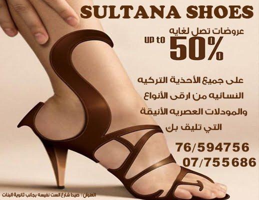 SULTANA SHOES