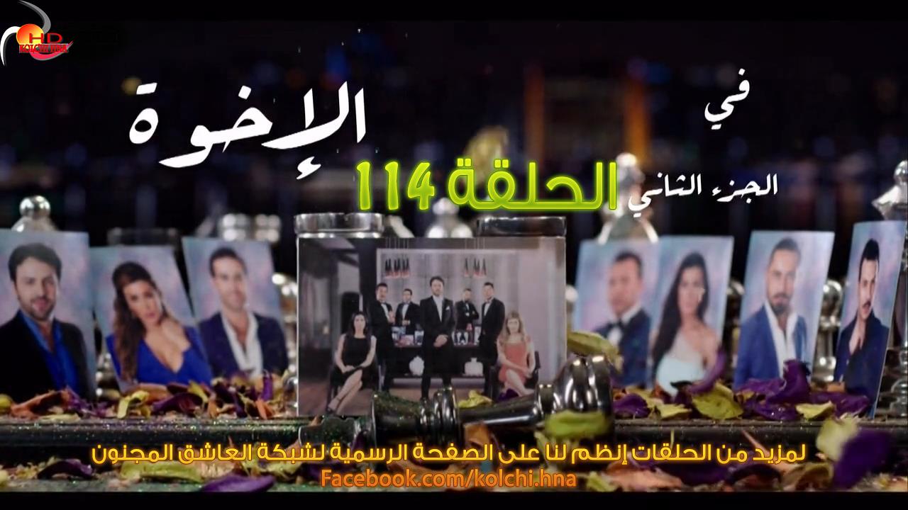 http://www.newsartturkeyar.com/2014/11/elikhwa-s2-ep114-HD.html