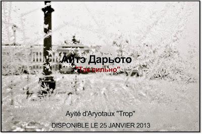 """Single """"trop"""" Ayité d'Aryotaux vidéo russie déclaration d'amour"""