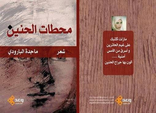 جديد الإصدارات الشعرية مع الشاعرة ماجدة البارودي
