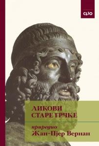 Likovi stare Grcke