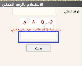 بوابة العدل الالكترونية الكويت واستعلام منع سفر أونلاين