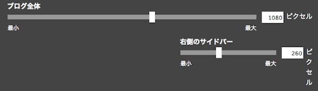 サイトの横幅4