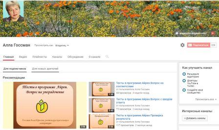 Мой канал,где есть обучающие ролики по темам