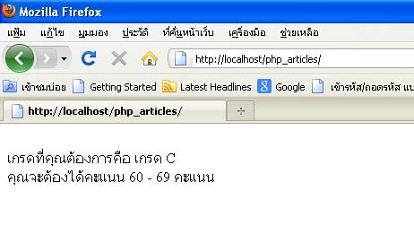 PHP กับเงื่อนไขการตัดสินใจ (if..else)