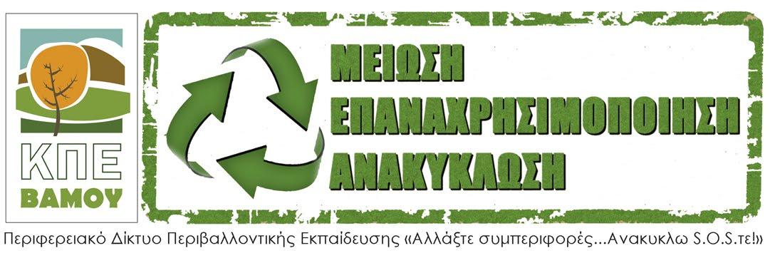 Περιφερειακό Θεματικό Δίκτυο Π.Ε._ΚΠΕ Βάμου: 'Αλλάξτε συμπεριφορές...ανακυκλωS.O.S.τε'