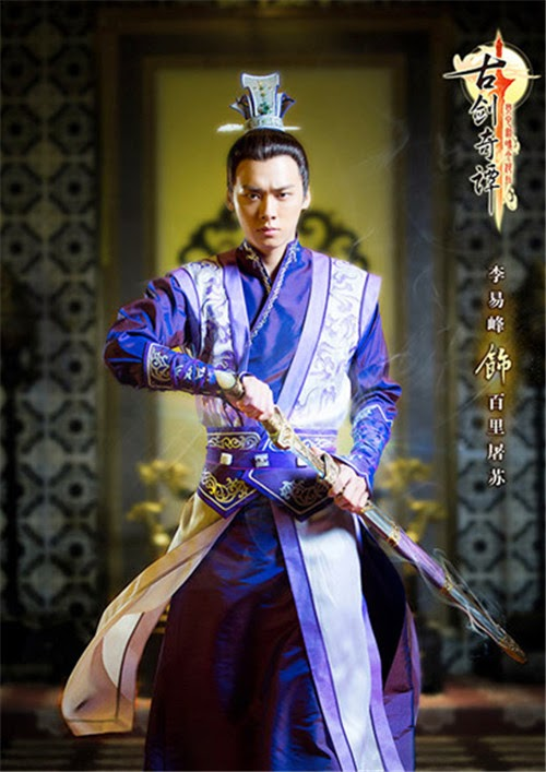 Sword of Legends, best wuxia 2014, chinese period drama best wuxia, Yang Mi