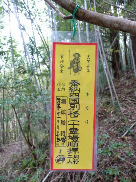 34_ Sign with Kōbō Daishi 弘法大師  / Kūkai 空海