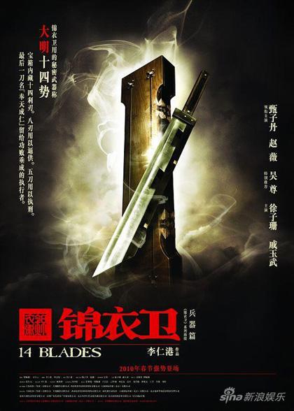 Ver 14 espadas (14 Blades) (2010) Online