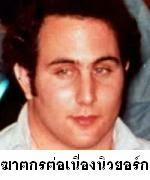 เดวิด เบอร์โควิทซ์ ฆาตกรต่อเนื่องแห่งนิวยอร์ค
