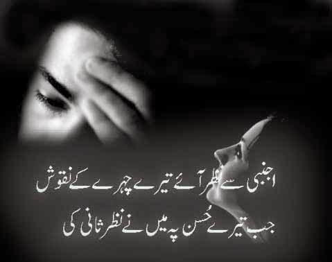 Ajnabi SMS Shayari In Urdu