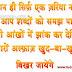 Bahin Ji Aapka Launda Mittee Khata Hai