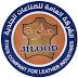 صور ومواصفات المنتجات المتوفرة في الشركة العامة للصناعات الجلدية في بغداد