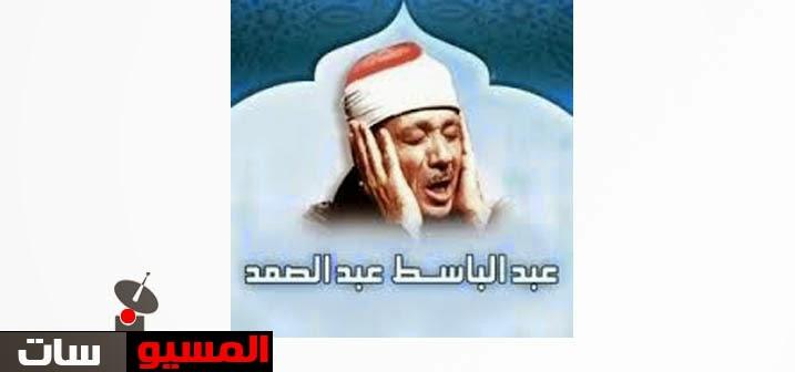 تردد قناة القران الكريم عبد الباسط عبد الصمد