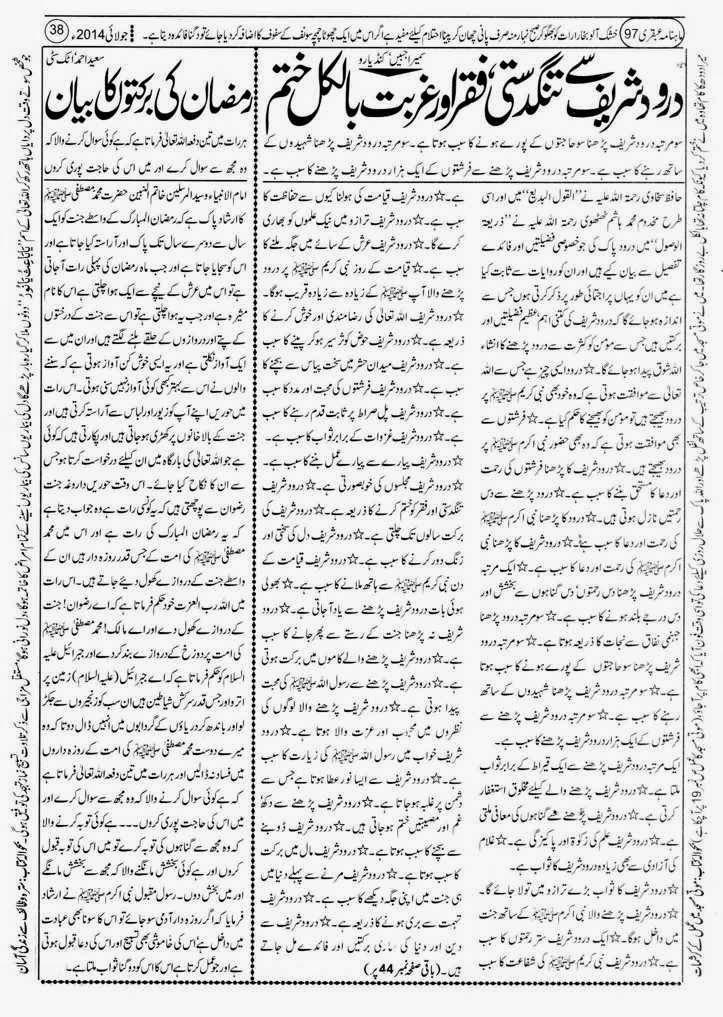 Darood Sharif Say Tangdasti Fiqar Aur Ghurbat Khatam