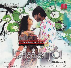 Machakaaran Movie Album/CD Cover
