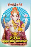 2014 New Year Tamil Rasipalan Ebook Pdf Free Download | Dinathanthi