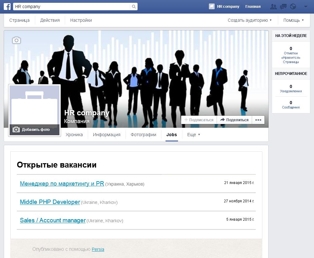 Вкладка с текущими вакансиями на странице компании в Facebook