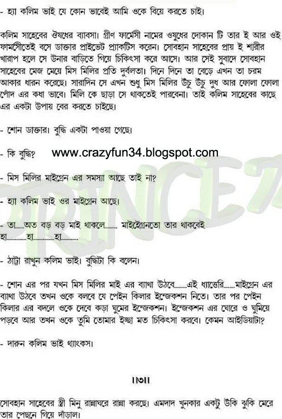 Bengali Maa O Cheler Choda Chudir Golpo Bangla Natok , Bangladeshi.