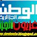 تردد قناة الوطن الجزائرية على النايل سات.