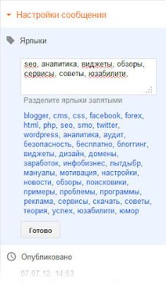 список тегов поста, указываемых при его редактировании на Blogger
