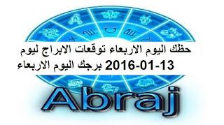 حظك اليوم الاربعاء توقعات الابراج ليوم 13-01-2016 برجك اليوم الاربعاء