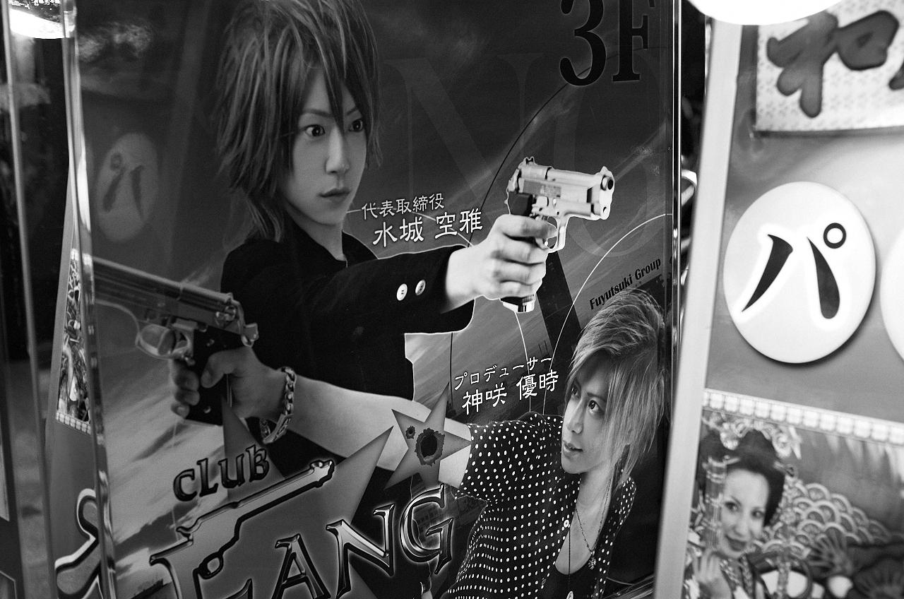 Shinjuku Mad - Happy endings 10