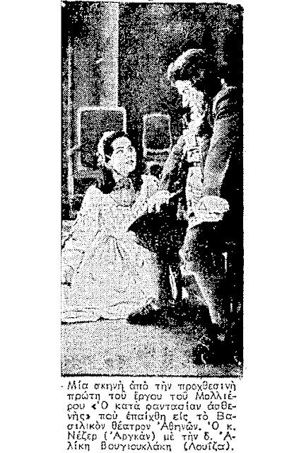 Η πρώτη ταινία της Αλίκης Βουγιουκλάκη και το προφητικό σχόλιο της εφημερίδας