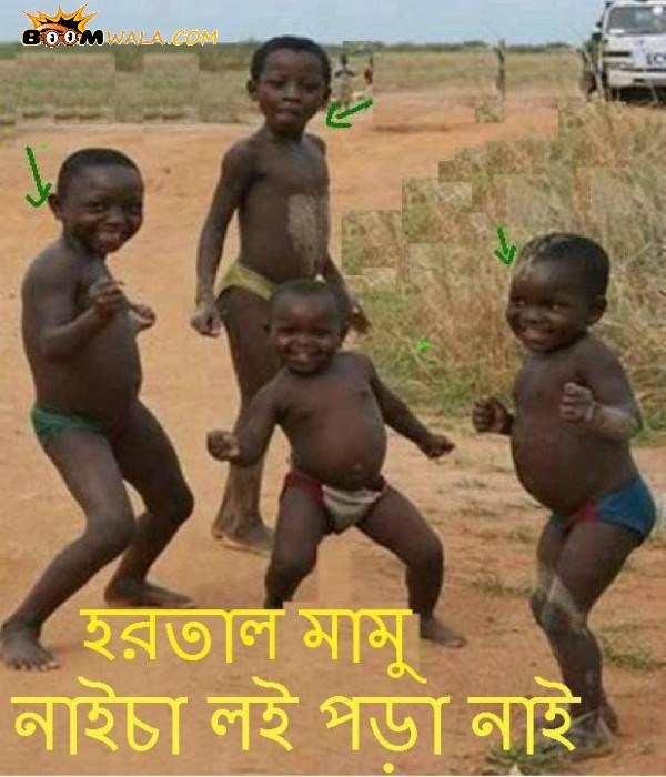 Funny Bangla Pictures With Caption Baby