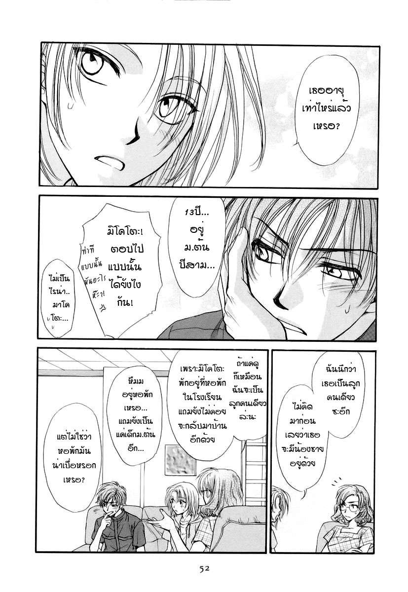 อ่านการ์ตูน Kakumei no Hi 5 ภาพที่ 16