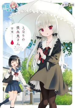 Tonari no Kyuuketsuki-san Manga