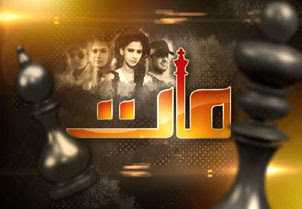 Watch Hum TV Drama Maat by Umera Ahmed Online