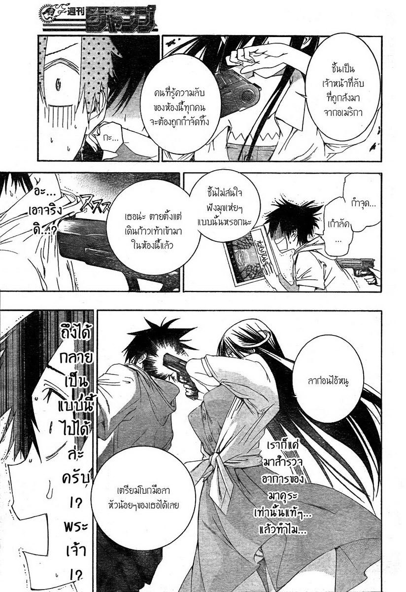 อ่านการ์ตูน Pajama na Kanojo 3 ภาพที่ 18